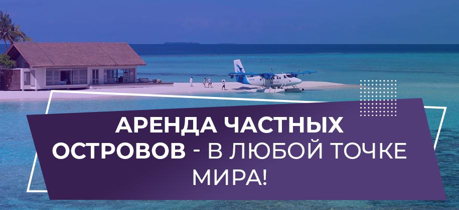 аренда частного острова