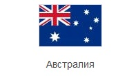 аренда острова в Австралии