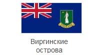 аренда виргинских остров