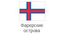 аренда фарерских островов