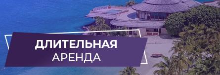 долгосрочная аренда острова